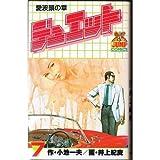 デュエット 7 (ヤングジャンプコミックス)