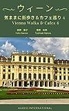 ウィーン 気ままに街歩き&カフェ巡り 4 (Audeo International)