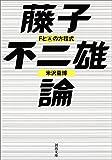 藤子不二雄論 (河出文庫)