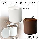 KINTO(キントー) SCS スローコーヒースタイル コーヒーキャニスター ブラウン・27669 【人気 おすすめ 】