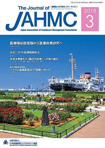 機関誌JAHMC 2018年3月号