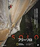 フリーソロ [Blu-ray]