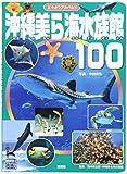 沖縄美ら海水族館100 (どうぶつアルバム)