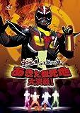 超神ネイガーVSホジナシ怪人 あきた観光地大決戦 Vol.1 [DVD]