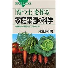 「育つ土」を作る家庭菜園の科学 有機物や堆肥をどう活かすか (ブルーバックス)