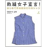 裁縫女子宣言!はじめて作る自分だけのシャツ