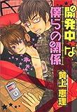 開発中な僕らの関係 (光彩コミックス)