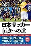 日本サッカー 頂点への道