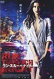 ラン・スルー・ザ・ナイト[DVD]