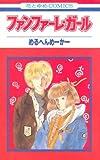 ファンファーレ・ガール / めるへんめーかー のシリーズ情報を見る