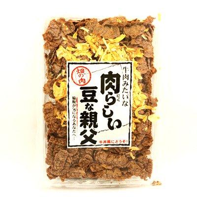 森田 牛肉みたいな 肉らしい豆な親父 150g