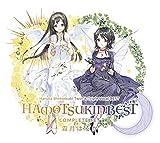 霜月はるかツイン&トリプルボーカルベストアルバム「HAMOTSUKIN BEST COMPLETE SET」