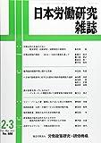 日本労働研究雑誌 2017年 02・03月合併号 [雑誌]