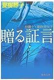 贈る証言 弁護士・朝吹里矢子 (徳間文庫)