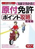1回でうかる! 原付免許ポイント攻略問題集 (NAGAOKA運転免許シリーズ)