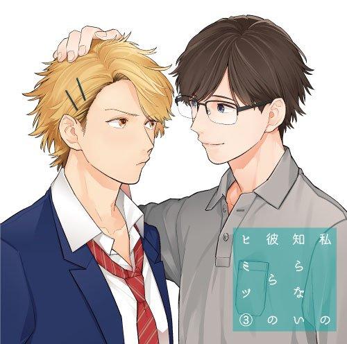 【Amazon.co.jp限定】私の知らない彼らのヒミツ3【特典CD付】