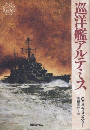 巡洋艦アルテミス (Best sea adventures)