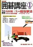 NHK 囲碁講座 2007年 01月号 [雑誌] [雑誌] / 日本放送出版協会 (刊)