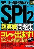 2010最新版 史上最強のSPI2超実戦問題集