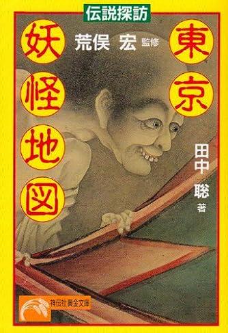 伝説探訪 東京妖怪地図 (ノン・ポシェット)
