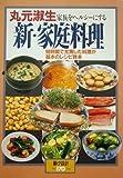 丸元淑生 家族をヘルシーにする新・家庭料理-短時間で充実した料理が基本のレシピ教本 (暮しの設計 (170号))