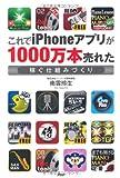これでiPhoneアプリが1000万本売れた [単行本(ソフトカバー)] / 南雲 玲生 (著); PHP研究所 (刊)