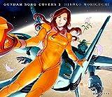 【メーカー特典あり】 GUNDAM SONG COVERS 2(A4クリアファイル付き)