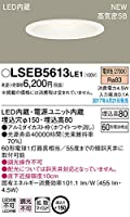LEDダウンライト(電球色) LSEB5613LE1(電気工事必要) パナソニックPanasonic