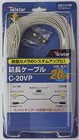 コロナ電業 Telstar 延長ケーブル20m(映像+電源) C-20VP
