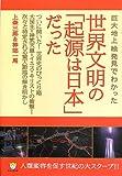 巨大地上絵発見でわかった 世界文明の「起源は日本」だった! 人類変容を促す世紀の大スクープ (超☆わくわく)