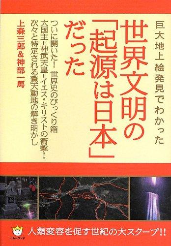 巨大地上絵発見でわかった 世界文明の「起源は日本」だった! 人類変容を促す世紀の大スクープ (超☆わくわく)の詳細を見る