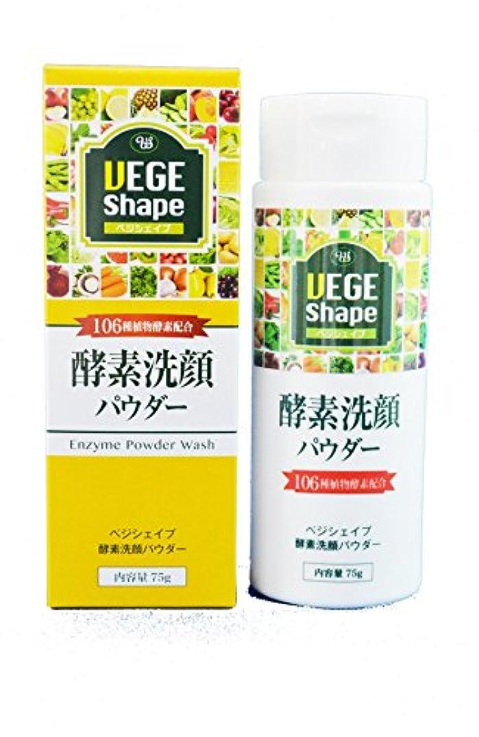 近傍検証即席VEGE Shape Powder Wash ベジシェイプ 洗顔パウダー 75g