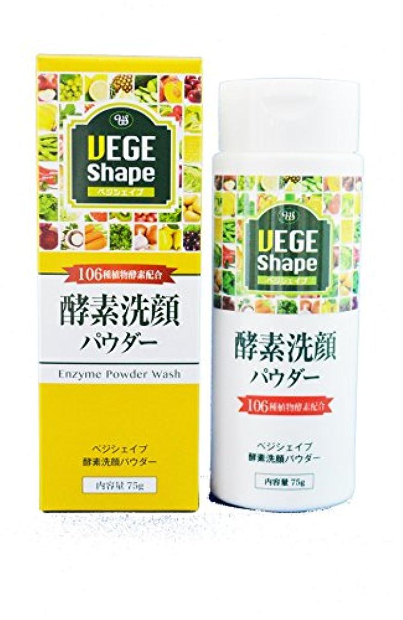 模倣等しい油VEGE Shape Powder Wash ベジシェイプ 洗顔パウダー 75g