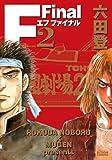 F Final エフ ファイナル(2) (アクションコミックス)