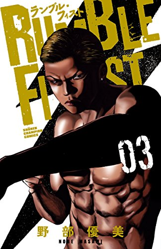 ランブル・フィスト 3 (少年チャンピオン・コミックス)の詳細を見る