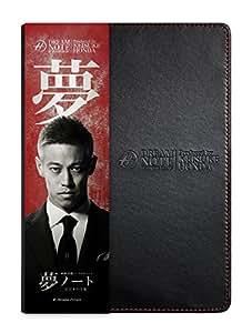 キングジム システム手帳 HONDAESTILO 本田圭佑 プロデュース 夢ノート ビジネス手帳 2016 合皮