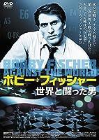 ボビー・フィッシャー 世界と闘った男 [DVD]