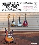 知識と演奏がリンクするギター実習コンセプト 独学ギタリストのためのロジカル・プラクティス (CD2枚付)