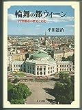 輪舞の都ウィーン―円型都市の歴史と文化