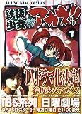 鉄板少女アカネ / 青木 健生 のシリーズ情報を見る