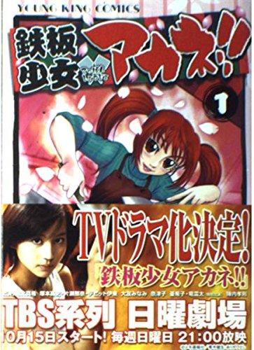 鉄板少女アカネ!! (1) (YKコミックス (595))の詳細を見る