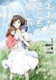 おおかみこどもの雨と雪(1) (角川コミックス・エース)
