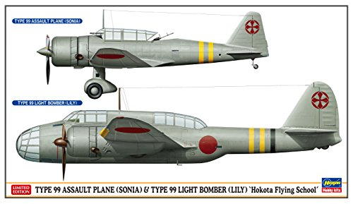ハセガワ 1/72 飛行機シリーズ 日本陸軍 九九式襲撃機&九九式双発軽爆撃機 鉾田飛行学校 プラモデル 02211