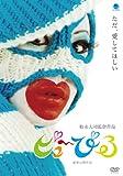 ピュ~ぴる[DVD]