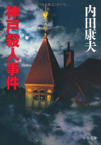 神戸殺人事件 (中公文庫)の詳細を見る