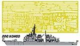 ハセガワ 1/700 海上自衛隊 護衛艦 こんごう ハイパーディテール プラモデル 30042