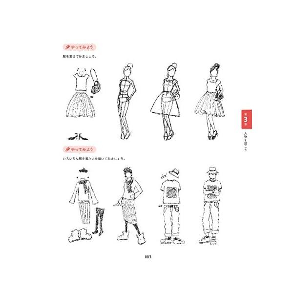 線一本からはじめる伝わる絵の描き方 ロジカルデ...の紹介画像5