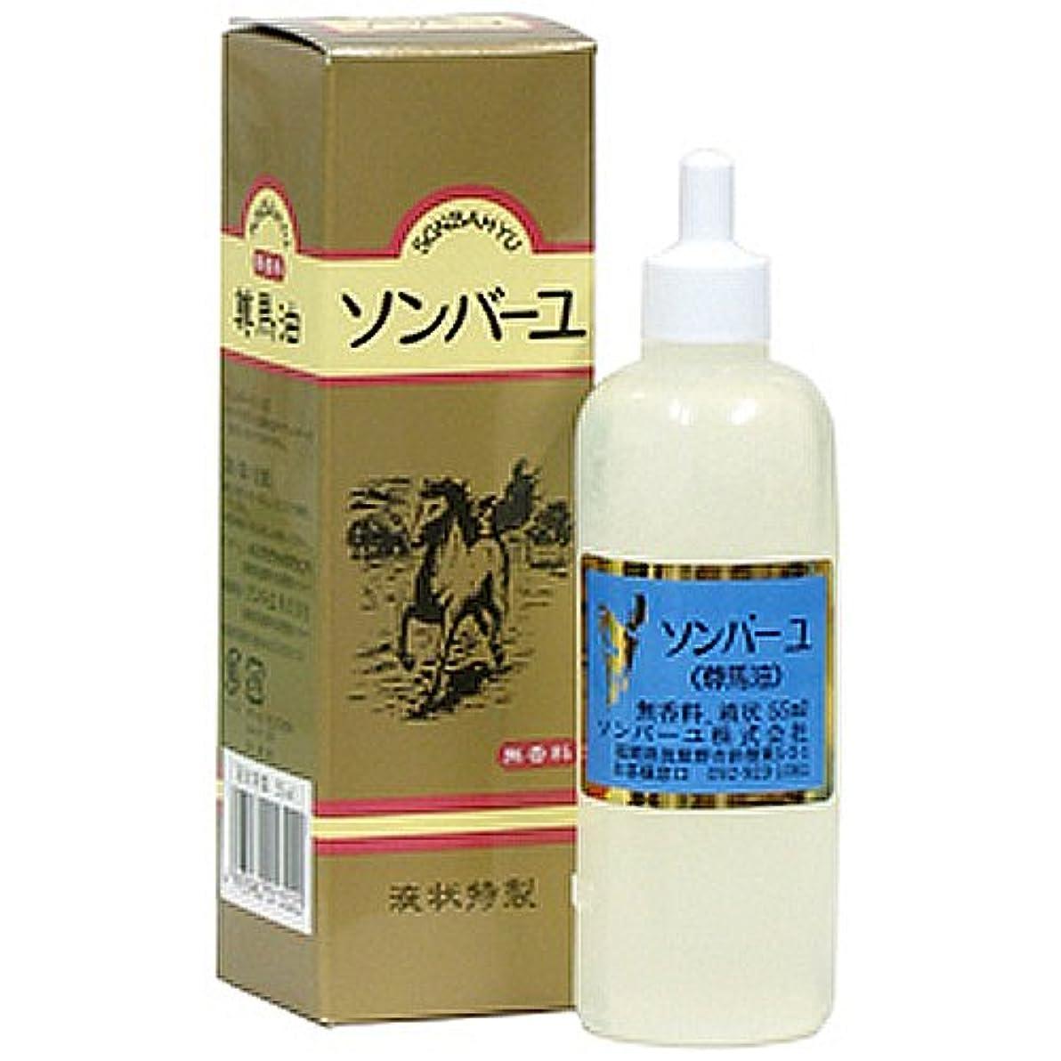 シンク染色褒賞ソンバーユ・液状特製55cc 馬油 馬の油