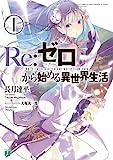 KADOKAWA/メディアファクトリー その他 Re:ゼロから始める異世界生活1 (MF文庫J)の画像