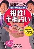 島田秀平の運命の人と出会える相性!手相占い---人間関係は、この一冊でバッチリ!